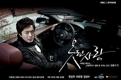 韓国俳優・クォン・サンウの悪い愛