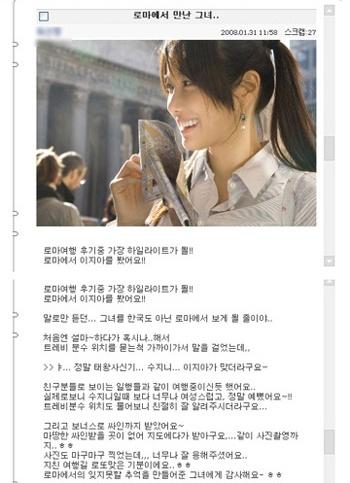 韓国女優 イ・ジア