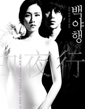 韓国版「白夜行」予告編(YouTube動画)ソン・イェジン、コ・ス ベッドシーン
