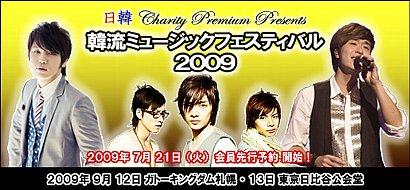 韓流ミュージックフェスティバル2009