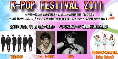 「さっぽろ雪まつりK-POP FESTIVAL 2011」にRAIN(ピ)ORANGE CARAMELら参加
