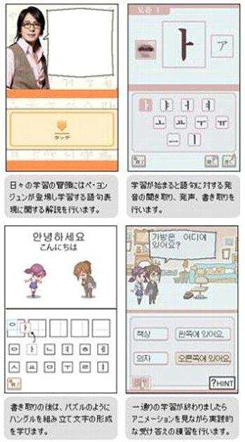 任天堂「ペ・ヨンジュンと学ぶ韓国語DS 」販売開始
