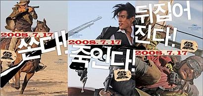 韓国映画 良い奴、悪い奴、変な奴