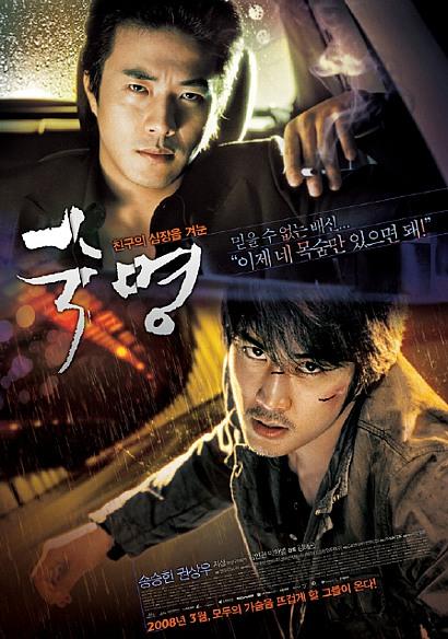 韓国映画 宿命 クォン・サンウ ソン・スンホン