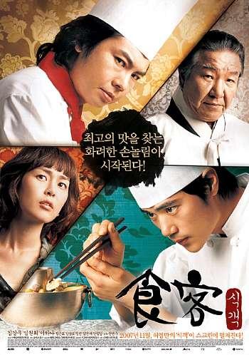 韓国映画・食客
