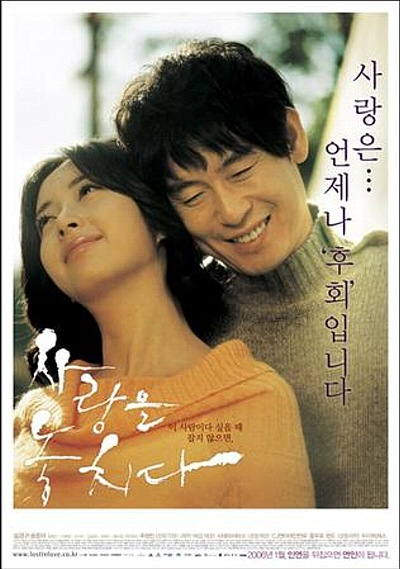 映画「愛を逃す」のソル・ギョングとソン・ユナ