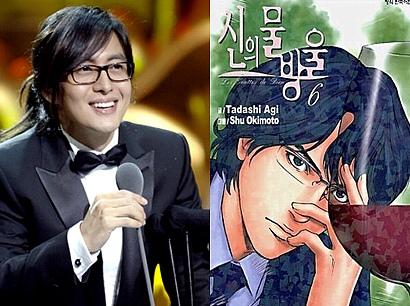 韓国俳優 ペ・ヨンジュン 神の雫韓国版の遠峰 一青